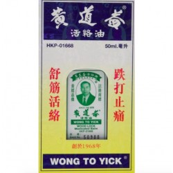 50ml WOOD LOCK Balm By Wong To Yick